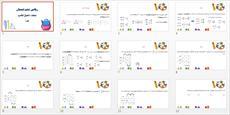 دانلود پاورپوینت جدول تناسب ریاضی پایه ششم