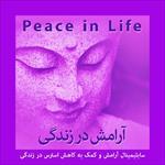 سابلیمینال-فارسی-آرامش-در-زندگی