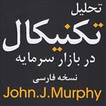 نسخه-فارسی-تحلیل-تکنیکال-در-بازارهای-سرمایه-ترجمه-شده-pdf